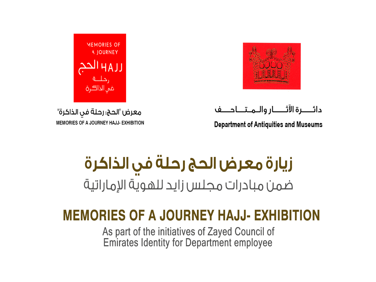 MEMORIES OF A JOURNEY HAJJ_EXHIBITION VISIT