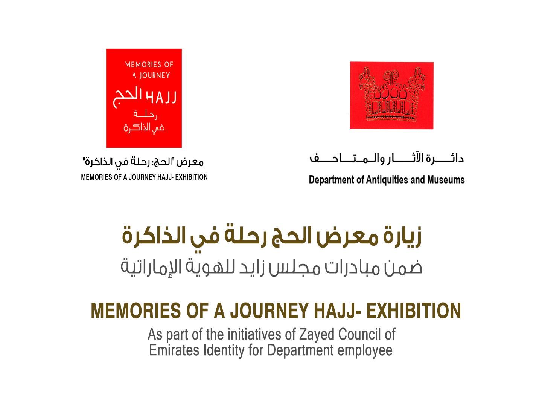 زيارة معرض الحج رحلة في الذاكرة