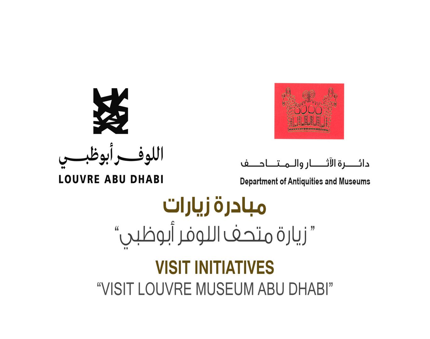 زياراة متحف الوفر