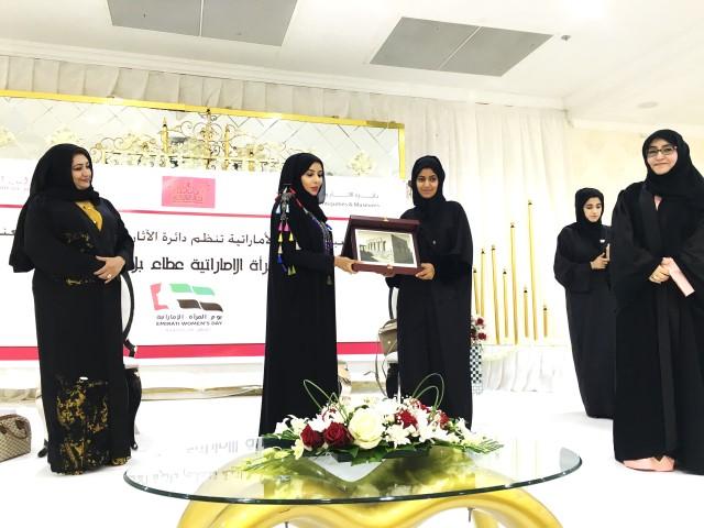 Emirate Women Day 2017